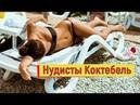 🔴🔴КОКТЕБЕЛЬ НУДИСТЫ Черное море ОТЕЛЬ КРЫМ МАНЖЕРОК Цены Туристы на ПЛЯЖЕ Баба ЛЮБА Крым 2019