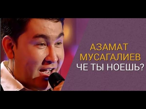 В песни Азамата Мусагалиева есть же правда!Нам всегда кажется что у нас все плохо а бывает и хуже