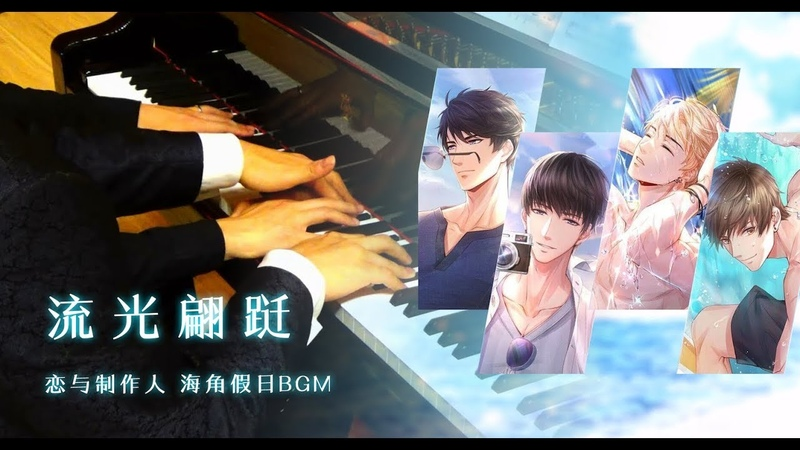 【Mr.LiAnimenz】 海角假日 BGM (piano Cover)
