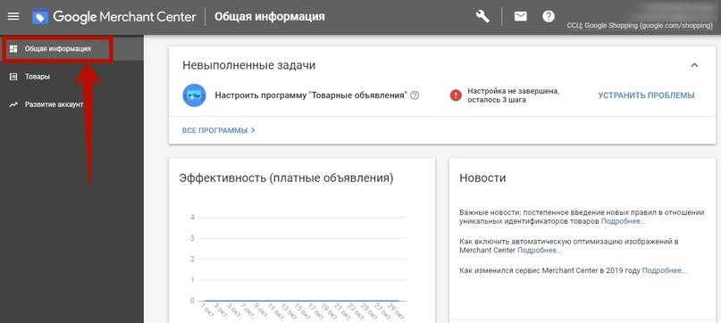 Всё про Google Merchant Center и торговые кампании Google: практическое руководство, изображение №10