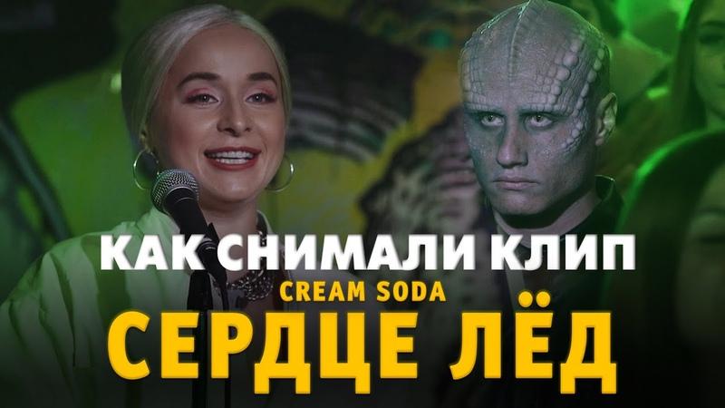 Как снимали клип Сердце Лёд Cream Soda
