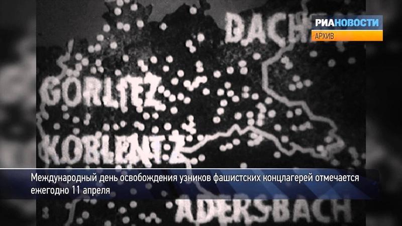 Освобождение узников фашистских концлагерей Архив