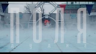 поля дудка  интро (by Workshop Music Video)
