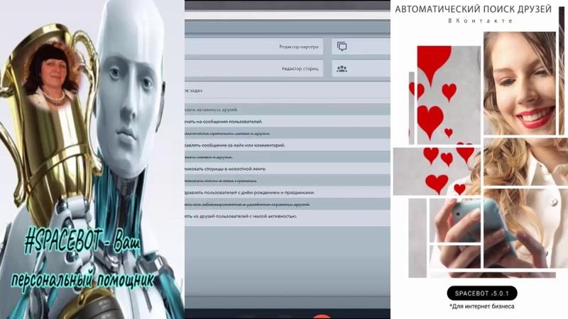 Spase Bot ваш персональный помощник