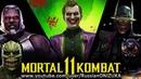 Mortal Kombat 11 - ДЖОКЕР и его ОТМОРОЗКИ Не НУЖНЫ МОРТУХЕ?