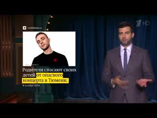 Ургант высмеял Тюмень из-за протестов протестов концерта Крида