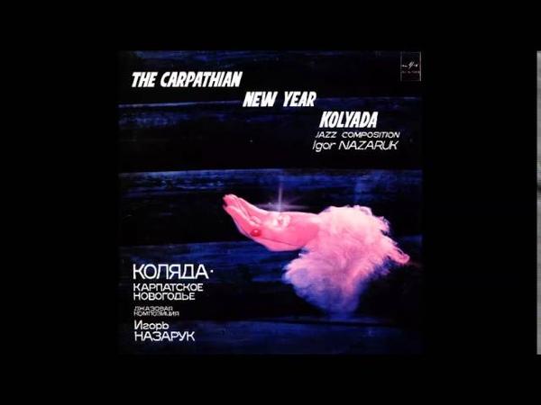 Igor Nazaruk: Kolyada The Carpathian New Year Russia USSR 1983 Full Album