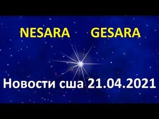 Новости США  21 04  2021  NESARA GESARA