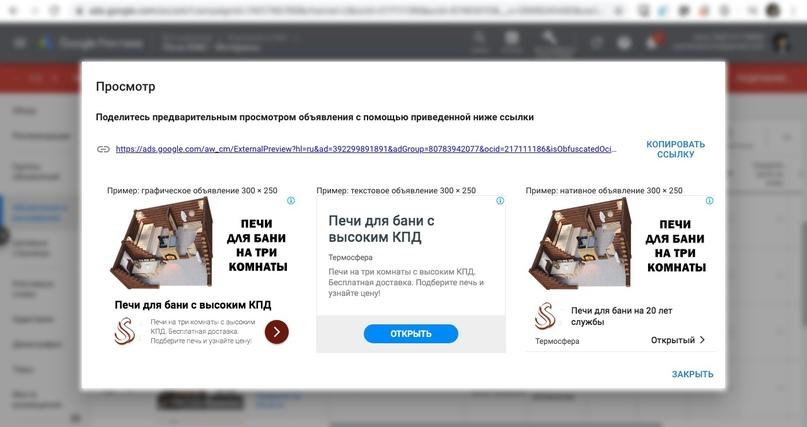 Кейс: 100 заявок в день на продажу печей для бань с помощью РСЯ, изображение №12