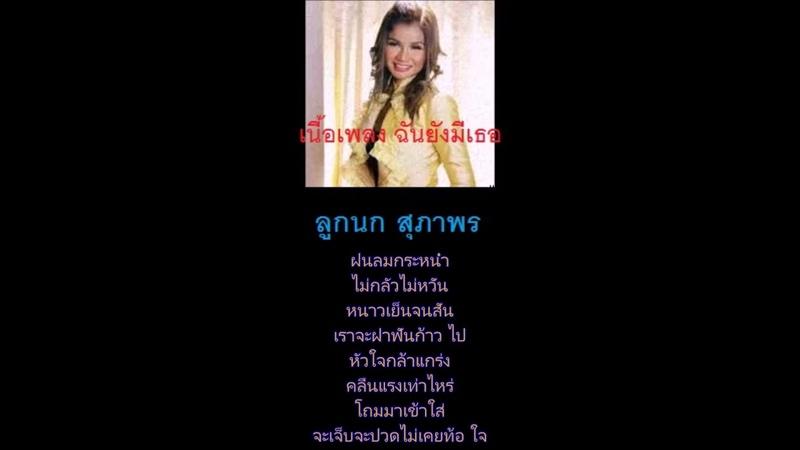 THAILAND ลูกนก สุภาพร Lūk nk s̄up̣hā phr ฉันยังมีเธอ Still have you