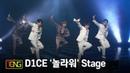 4K D1CE 디원스 '놀라워' Showcase Stage 쇼케이스 무대 우진영 박우담 김현수 정유준 조 5085