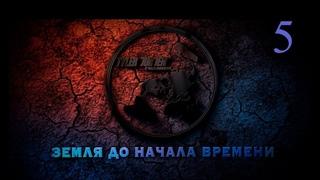 ЗЕМЛЯ ДО НАЧАЛА ВРЕМЕНИ 5 ⁄ ВРАГ ВНУТРИ ⁄ ПАРАЗИТЫ