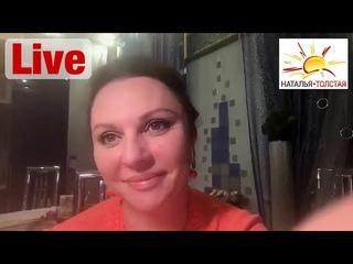 Наталья Толстая - Хроническая усталость