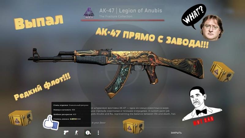ОТКРЫЛ 13 Fracture Case в кс го ВЫБИЛ AK 47 Legion of Anubis С РЕДКИМ ФЛОАТОМ ПРЯМО С ЗАВОДА
