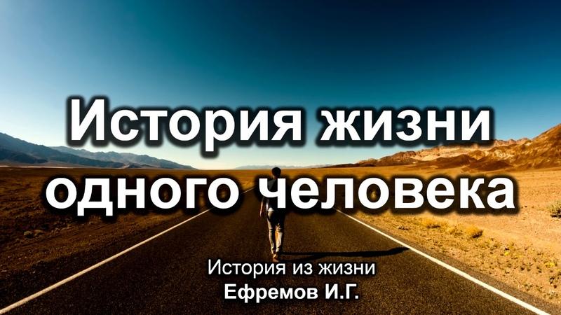 История жизни одного человека Ефремов И Г История из жизни МСЦ ЕХБ