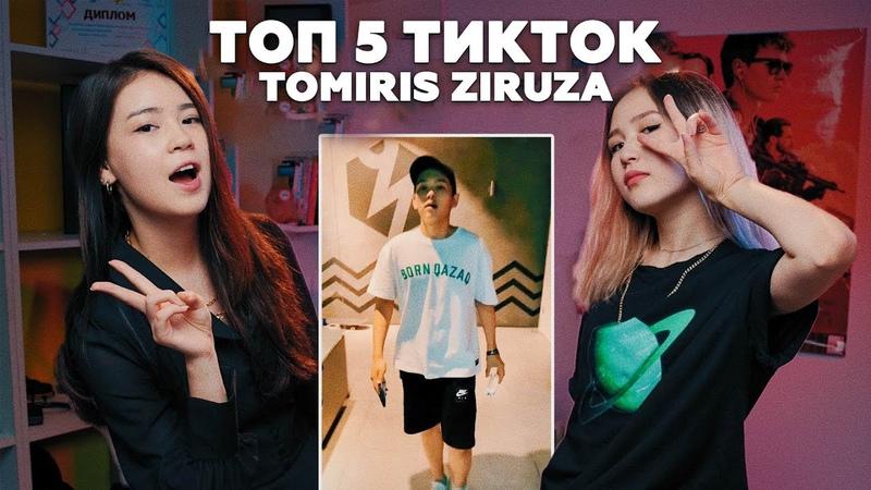 Топ 5 ТикТок Зируза Томирис