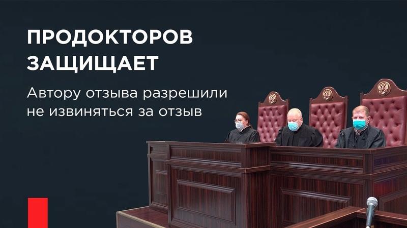 ПроДокторов защищает Автору отзыва разрешили не извиняться за отзыв
