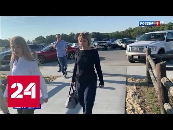 Алла Бут встречается с мужем в американской тюрьме Россия 24