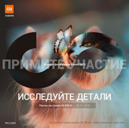 https://ru.event.mi.com/ru регистрация промо кода в 2019 году