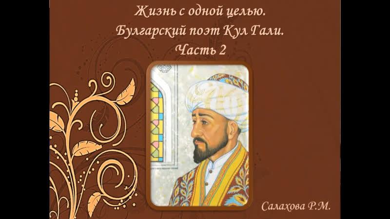 Жизнь с одной целью Булгарский поэт Кул Гали Салахова Р М 14 03 2020г