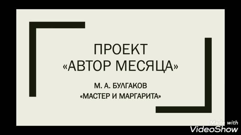 М А Булгаков Мастер и Маргарита