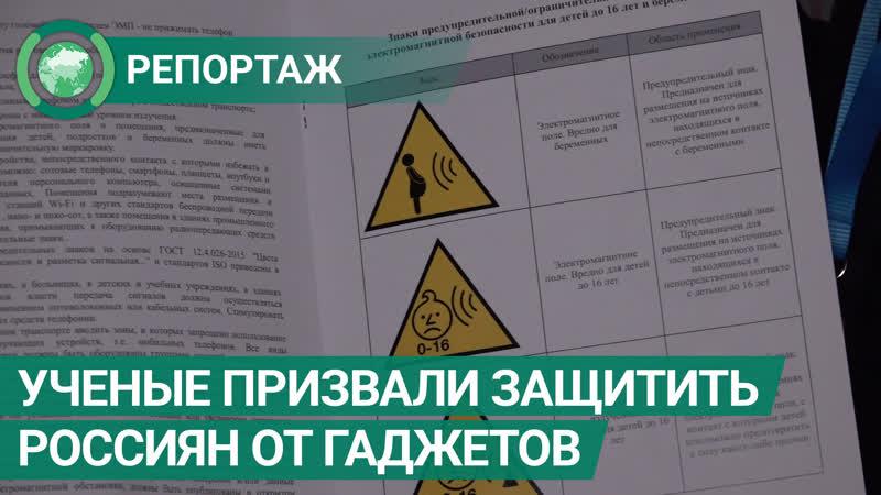 Ученые призвали защитить россиян от бесконтрольного использования гаджетов