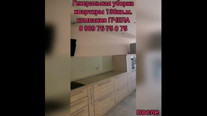 Генеральная уборка квартиры 130 кв м после 2 mp4