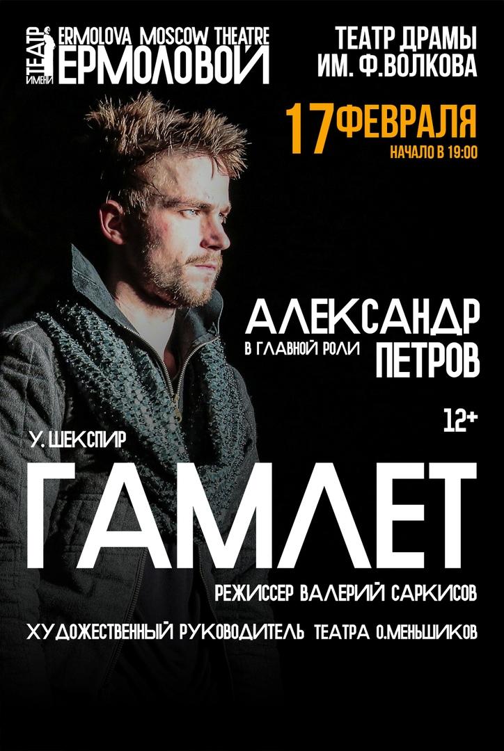 Афиша Нижний Новгород Гамлет / 17 февраля / Ярославль