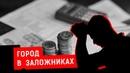 ГОРОД В ЗАЛОЖНИКАХ | Журналистские расследования Евгения Михайлова
