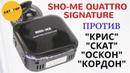 Sho me Quattro Signature против РК Скат Оскон Крис Кордон Радар детектор Антирадар