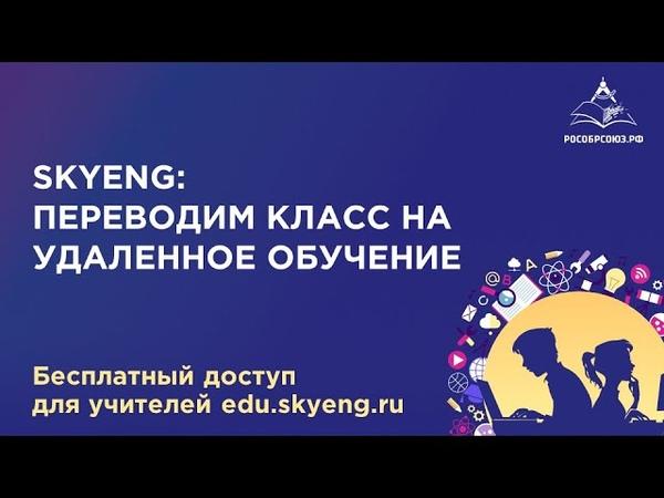 SKYENG переводим класс на удаленное обучение Бесплатный доступ для учителей к