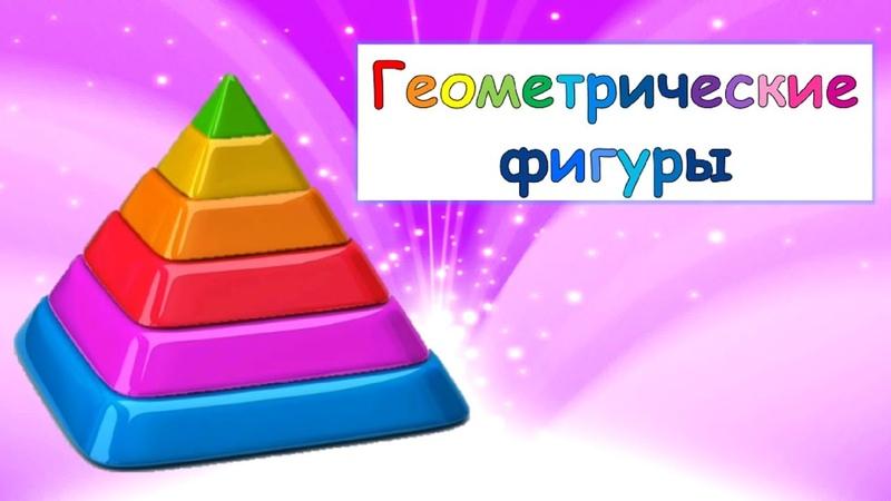 Развивающий мультик для детей! ОБЪЁМНЫЕ геометрические фигуры! Куб, пирамида, шар!
