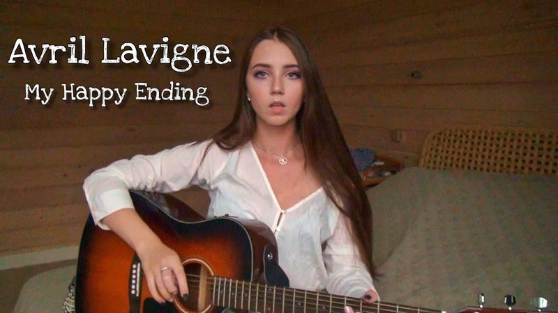 MY HAPPY ENDING II Avril Lavigne II cover by Ksenia Manser