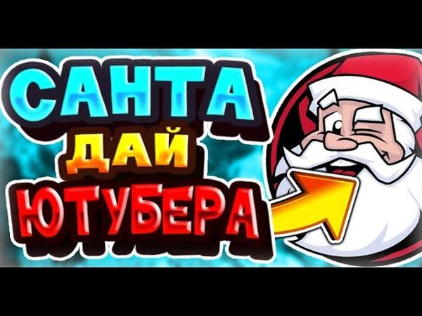 ПОПРОСИЛ ЮТУБЕРКУ у САНТЫ! САНТА мне ОТВЕТИЛ! Santa Craft SKY WARS Minecraft Mini-Game