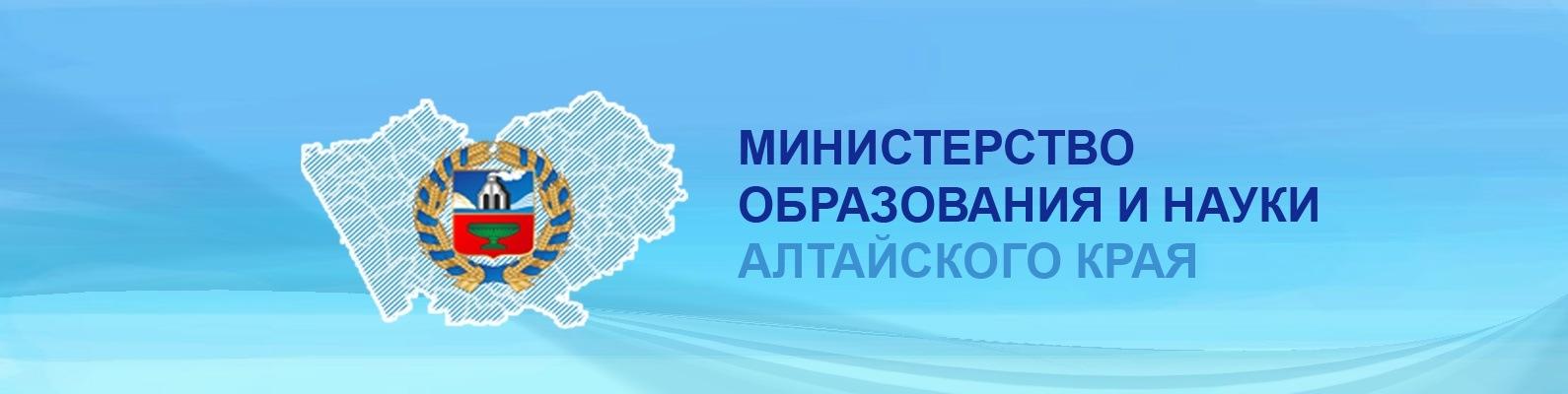 """Картинки по запросу """"минобрнауки алтайского края"""""""