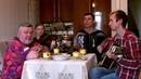 Александр Дюмин «Друзья» (вокал Д.Волгин, баян А.Васин, гитара Т.Кирин, скрипка В. Кузнецова) кавер