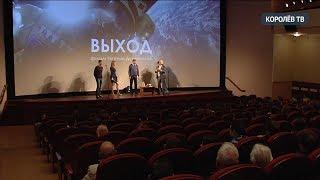 Документальный фильм ВЫХОД Евгении Дудниковой впервые представили на большом экране в Королёве