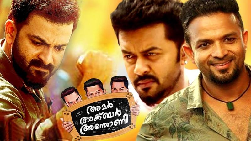 Amar Akbar Anthony | Official Trailer | Prithviraj | Indrajith | Malayalam Full Movie Release 2017.