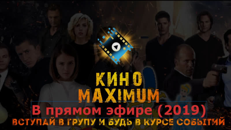 Кино АLive518.[L|a|t|e.N|i|g|h|t.19 MaximuM