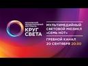 Церемония Открытия Московского Международного фестиваля Круг света