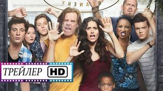 Бесстыдники | Бесстыжие (10 Сезон) - Русский трейлер HD (Озвучка) | Сериал | (2019)