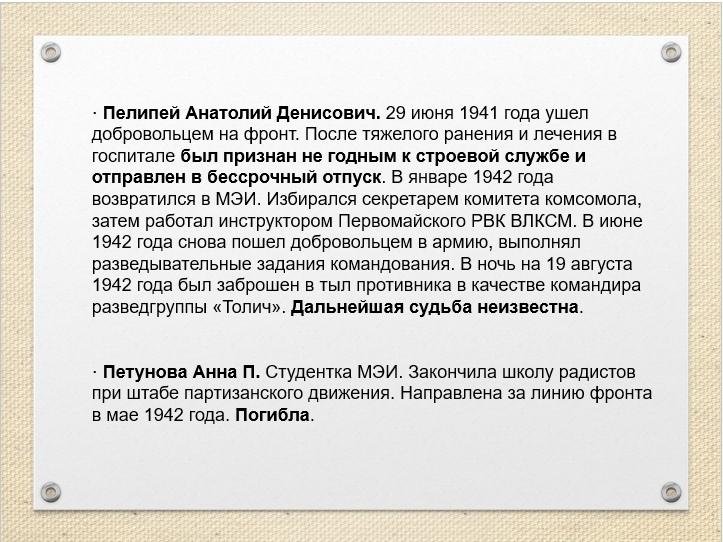 Особая разведывательно-партизанская организация в/ч 9903, изображение №14