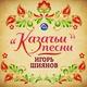 Игорь Шиянов, Александр Дадали - Тишина (remix)