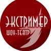"ШОУ-ТЕАТР ОЛЕГА ОРЛОВА ""ЭКСТРИМЕР"" | МОСКВА"