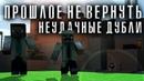 Minecraft-сериал ПРОШЛОЕ НЕ ВЕРНУТЬ - Неудачные дубли   1 ЧАСТЬ