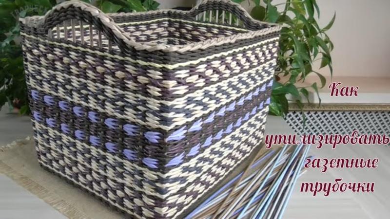 Корзина из остатков газетных трубочек A basket of leftover newspaper tubes