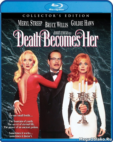 Смерть ей к лицу / Death Becomes Her (1992/BDRip/HDRip)