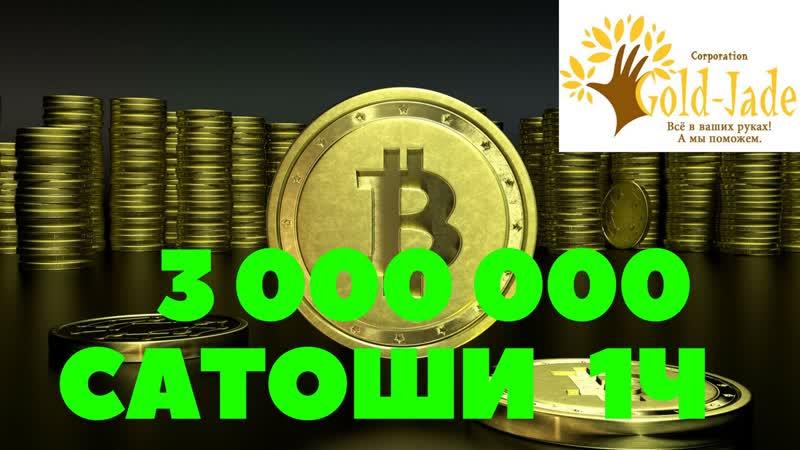 БИТКОИН 3 000 000 САТОШ ЗА 1ч БЕЗ ВЛОЖЕНИЙ НА АВТОМАТЕ АВТОСТАВКА freebitcoin НАСТРОЙКИ 2020