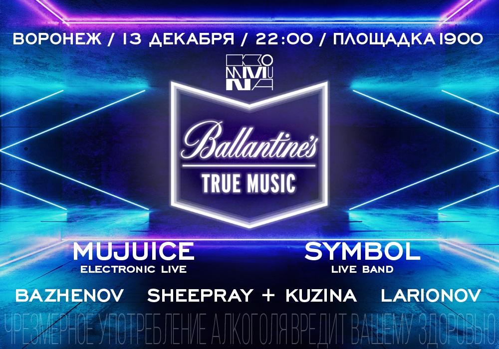 Афиша Воронеж True Music / Symbol / Mujuice // Площадка 1900
