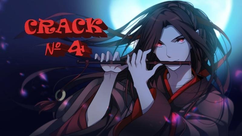 Магистр дьявольского культа |Mo Dao Zu Shi| Crack 4 (Rus)